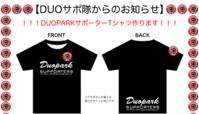サポT作製のお知らせSeptember 16, 2020 - DUOPARK FC Supporters