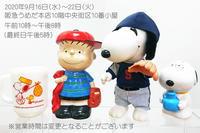 9月16日~22日阪急うめだ本店10階にスヌーピーがいますよ - ファイヤーキング大阪専門取扱店はま太郎