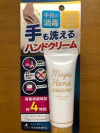 消毒ハンドクリーム - リラクゼーション マッサージ まんてん