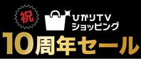 9月16日10時~ ひかりTVショッピング10周年 USBメモリ10円など - 白ロム中古スマホ購入・節約法