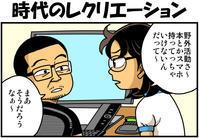 時代のレクリエーション - 戯画漫録