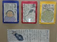 今さらですが…展示した絵手紙の写真です - ムッチャンの絵手紙日記