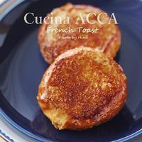 家庭的なおやつ、フレンチトースト - Cucina ACCA(クチーナ・アッカ)