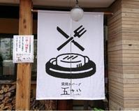 釜焼きバーグ五十八cafe ISOYA  仏生山の森 - mama-koto