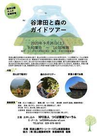 谷津田と森のガイドツアー - はんてん屋 手作り日記