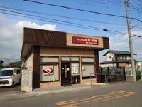 鴻巣市和菓子処田嶋製菓に再訪。 - 裕介のブログ