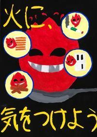 一宮教室、小学生の防火ポスター。その1 - 大﨑造形絵画教室のブログ