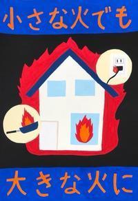 一宮教室、防火ポスター提出してきました。その3 - 大﨑造形絵画教室のブログ
