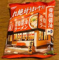 「これ絶対うまいやつ!」っていう袋麺を買いました。 - いつとこ気まぐれブログ