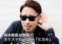 岡本数春が尊敬!カリスマYouTuber「ヒカル」 - 岡本数春 挑戦ブログ