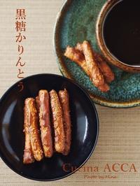 東京名物の駄菓子、かりんとう - Cucina ACCA(クチーナ・アッカ)
