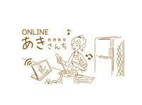 【お知らせ】オンライン料理教室あきさんち  スタート致します!! - 料理教室 あきさんち