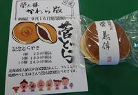 菅どら - JA大潟村 組合長ブログ