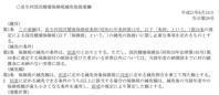民商が「国保税の減免申請事務の改善について」村に要請しました - ながいきむら議員のつぶやき(日本共産党長生村議員団ブログ)
