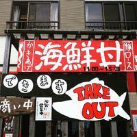 沼津市「お魚ダイニングhiro」ぶりかま、美味しかった! - 白い羽☆彡の静岡県東部情報発信・・・PiPiPi♪