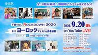 はなちゃんヨロスト音楽駅 Presents「第3回 ヨーロックフェスティバル『Final Rock Down 2020』」YouTube配信LIVE出演決定(≧▽≦)!! - はなちゃんの日記