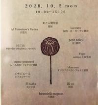 すこしずつイベント... - 花と手芸 花sakka  手仕事ノート