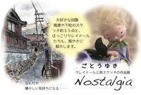 吉祥寺個展期間延長のおしらせ - 図工舎 zukosya blog