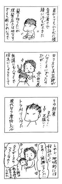 母子を救った関西文化 - 花毛ブログ