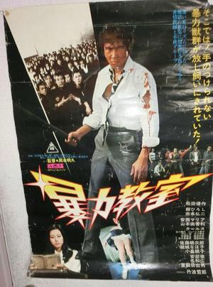 西塩釜駅の映画館で かっぱらったポスター -   仙台  おもしろ ブログ