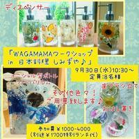 9月最後のワークショップは固まるハーバリウムです! - 日本料理しみずや 気ままな女将通信