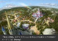 [9月28日]TDL新エリアオープン - 東京ディズニーリポート