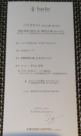 ランチレストラン アッシュ(クロスホテル札幌)2020/9 -