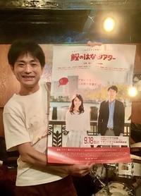 劇場版「鯉のはなシアター」再上映2020/9/18〜広島 - ジャズトランペットプレイヤー河村貴之 丸出しブログ