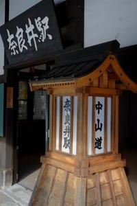 長野そぞろ歩き・塩尻:奈良井宿(7) - 日本庭園的生活