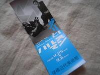 諸橋近代美術館 開館20周年記念展「ダリとハルスマン」 - カメラ小僧ぷーちゃんのGRフォトダイアリー。