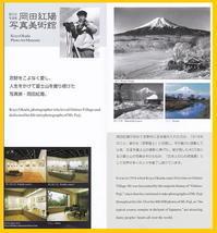 令和2年9月の富士番外編富士山写真展 - 富士への散歩道 ~撮影記~