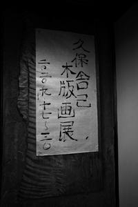 久保舎己 木版画展@新潟絵屋 - Yoshi-A の写真の楽しみ