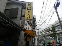 そば食い日誌・どん八 生麦店 - 神奈川徒歩々旅