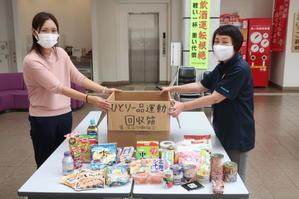 食品を寄贈いただきました(フードバンク事業) - 浜田市社会福祉協議会の活動紹介