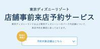 [始動]TDR店舗事前来店予約サービス - 東京ディズニーリポート