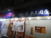 【新店】鰹出汁醤油らーめん@醤油らーめん ピース 東三国店 - 黒帽子日記2