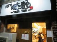 【夜限定35食】鱈白子とあん肝の痛風つけ麺@人生夢路徳麺 - 黒帽子日記2