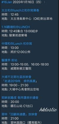 2020.1.16(木)振り返り - 香港貧乏旅日記 時々レスリー・チャン
