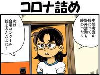 【新型コロナ】コロナ詰め - 戯画漫録
