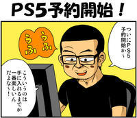 PS5予約開始! - 戯画漫録