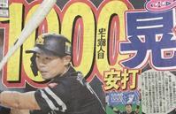 9/17  ㊗中村晃1000安打達成 - ほとんどホークス      ちょこっと仕事      ブログ
