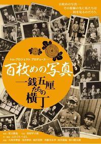【9/23】第335回例会「百枚めの写真」 - 演劇鑑賞会 松山市民劇場 ~芝居でつながる、未来へつづく~