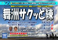 8/22(土)9/26(土)舞洲サクッと練 - ショップイベントの案内 シルベストサイクル