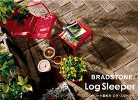 メンテナンスフリーのコンクリート枕木いかがでしょうか!! - 東京ガーデニングスタイル~ガーデン日和~