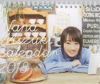 水樹奈々2018カレンダー - 志津香Blog『Easy proud』