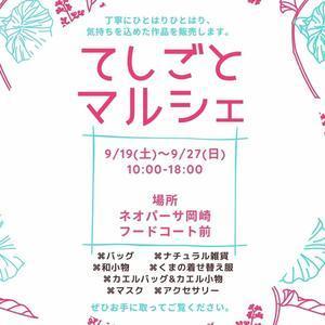 てしごとマルシェ - Ruche (ルーシュ)愛知県岡崎市のハンドメイド雑貨屋