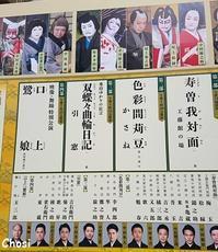 九月大歌舞伎 - 閑遊閑吟