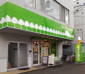 ソフトクリーム&クレープ札幌の森2020/9 -