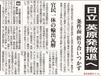 日立 英原発撤退へ/ 東京新聞 - 瀬戸の風