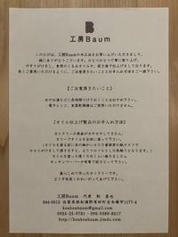 木工と布・二人展 2020〜3 - アオモジノキモチ